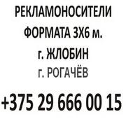 Реклама на собственных биллбордах (рекламных щитах) в г. Рогачёв