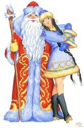 Вызови Деда Мороза и Снегурочку на праздник