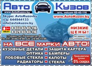 АВТОРАЗБОРКА. ДОСТАВКА ПО БЕЛАРУСИ. Сайте www.avtokuzov.by  ценыифотка
