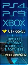 Прокат игровых консолей PS4. PS3. Xbox 360